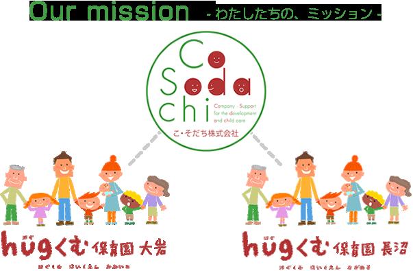 わたしたちの、ミッション