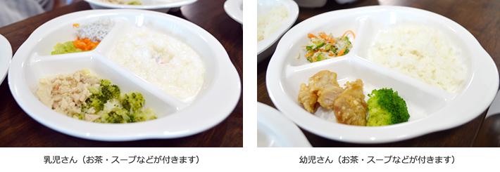 乳児さん・幼児さんの食事例(お茶・スープなどが付きます)
